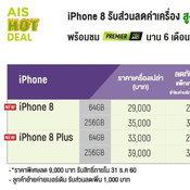 โปรโมชั่น iPhone 8 และ iPhone 8 Plus