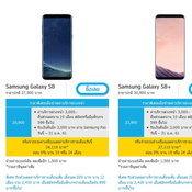 โปรโมชั่น Samsung Galaxy S8