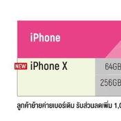 ราคาและโปรโมชั่น iPhone X