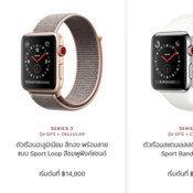 ราคา Apple Watch Series 3 Cellular