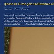ภาพไอโฟนเป็นรอยจาก pantip
