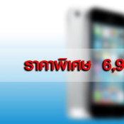 เปลี่ยนมาใช้ iPhone 5s ในราคาพิเศษ 6,900 บาท