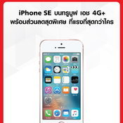 Truemove H iPhone SE Promotion