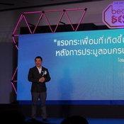 บรรยากาศ Beartai Best Buy
