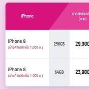 ราคา iPhone AIS