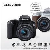 EOS 200D II