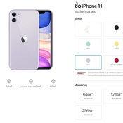 ราคา iPhone 11 / iPhone 11 Pro / iPhone 11 Pro Max