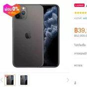 ราคาของ iphone 11 pro