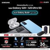 โปรโมชั่น Samsung Galaxy S20