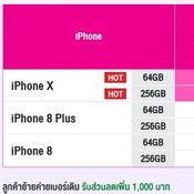 ราคา iPhone X