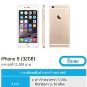 ราคาของ iPhone 6