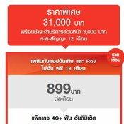 ราคาของ iPhone X