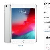 ราคา iPad ทุกรุ่น