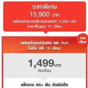 โปรโมชั่น iPhone 8 / iPhone 8 Plus