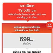 ราคา iPhone 7 / iPhone 7 Plus