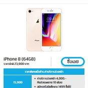 โปรโมชั่น iPhone 8 / 8 Plus