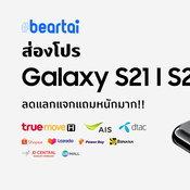 ส่องโปร Galaxy S21 แถมแบบจัดเต็ม พร้อมส่วนลดอีกมากมาย