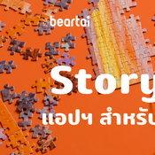 Storytel แอปรวมหนังสือพูดได้ มีหนังสือภาษาไทยด้วย