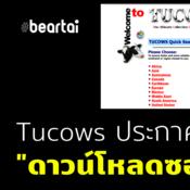 Tucows เว็บในตำนาน ประกาศปิดให้บริการ