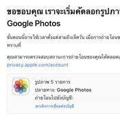 Apple เปิดบริการย้ายรูปและวิดีโอจาก iCloud Photos ไป Google Photos เพียงไม่กี่คลิกเท่านั้น