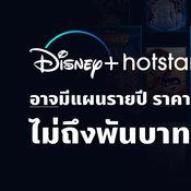พบหลักฐานล่าสุด Disney Hotstar ในไทย อาจมีแผนรายปี ราคาไม่ถึงพัน จับต้องได้ง่าย