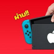 Apple Switch ลือ บริษัทกำลังทำเครื่องเกมแบบ Nintendo Switch