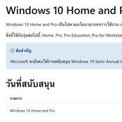 Windows 11 อาจมาจริง Microsoft เตรียมเลิกซัปพอร์ต Windows 10 ในปี 2025