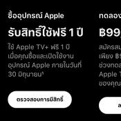 Apple ลดเวลาทดลองใช้ Apple TV สำหรับอุปกรณ์ใหม่จาก 1 ปี เหลือ 3 เดือน เริ่ม 1 กค นี้