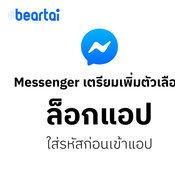 Facebook เตรียมเพิ่มตัวเลือกปลดล็อกแอป Messenger ก่อนเข้าใช้งาน