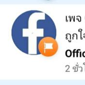พบเพจถูกแฮกเพจบน Facebook จำนวนหลายเพจ
