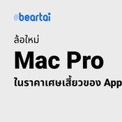 ล้อ Mac Pro ทางเลือกมาแล้ว ราคาเพียงเศษเสี้ยวของ Apple
