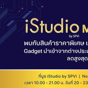โปรโมชั่นงาน Commart Thailand 2020