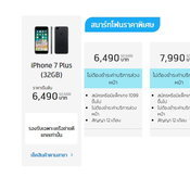 ราคา iPhone เดือนสิงหาคม 2020