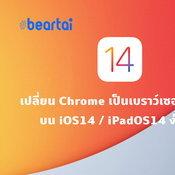 มาแล้ว วิธีเปลี่ยน Chrome เป็นเบราวเซอร์หลัก บน iOS 14 ง่าย ๆ เพียงไม่กี่ขั้นตอน