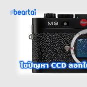 Leica M9 กับปัญหาเซนเซอร์ลอกยอดฮิต ผลพวงจากการออกแบบที่ไม่ดีพอ