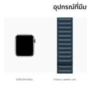 Apple Watch แทบทุกรุ่นจะไม่มีหัวชาร์จในกล่อง ยกเว้นรุ่นแพง Hermès และ Edition