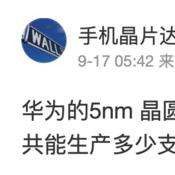 หรือจะได้ขายแค่ในจีน ลือ Huawei มีชิป Kirin 9000 ไม่ถึง 10 ล้านชิ้นสำหรับใช้กับ Huawei Mate 40