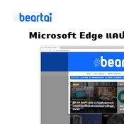 Microsoft Edge เพิ่มฟีเจอร์แคปหน้าจอเว็บได้ง่าย ๆ ภายในตัวเองแล้ว