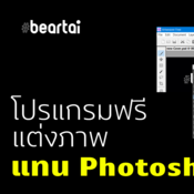 แนะนำโปรแกรมฟรีแวร์ ทดแทน Photoshop ฉบับปรับปรุงปลายปี 2020 ตัวไหนเปิด PSD ได้รู้กัน