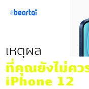 เหตุผลที่คุณยังไม่ควรซื้อ iPhone 12