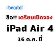 ลือ เปิดจอง iPad Air 4 ในต่างประเทศ วันที่ 16 ตุลาคมนี้
