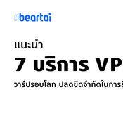 มุดลงดินเที่ยวต่างประเทศ แนะนำ 7 บริการ VPN ชื่อดังวาร์ปไปได้รอบโลก