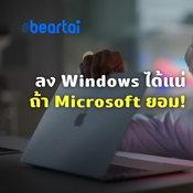 ผู้บริหารระดับสูงของ Apple บอกเอง Apple M1 ติดตั้ง Windows 10 ได้แน่ แต่ขึ้นอยู่กับ Microsoft
