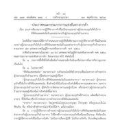ประกาศราชกิจจาฯ ป้องกันแพลตฟอร์มสั่งอาหารเอาเปรียบผู้ประกอบการร้านอาหาร