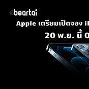 Apple ประกาศเปิดจอง iPhone 12 ทั้ง 4 รุ่น 20 พย นี้ พร้อมขาย 27 พย