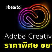 โอกาสสุดท้าย Adobe Creative Cloud ครบชุดเหลือเดือนละ 1425 บาท จากปกติเดือนละ 1888