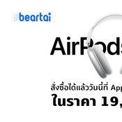 AirPods Max สั่งได้แล้ววันนี้ที่ Apple Store ออนไลน์ ในราคา 19900 บาท
