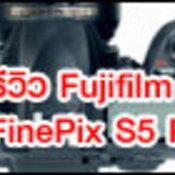 รีวิว Fujifilm FinePix S5 Pro