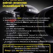 เงื่อนไขในการแลกคูปองเพื่อการชิงโชค สำหรับงาน Nikon Day 2008