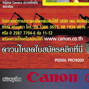 Digital Camera Young Photographer of the Year 2007